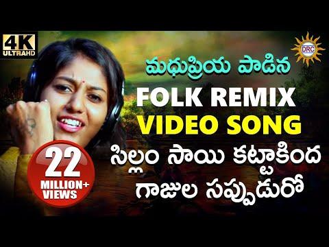 Silam Sai Kattakinda famous telugu folk song by Madhu Priya