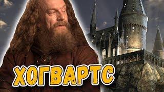⚡Годрик Гриффиндор УБИВАЛ маглов, а Слизерин был хороший? | Гарри Поттер и Интересные Факты