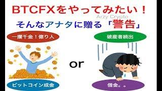 ビットコインFXやるなら絶対に見ないと損する大切な事BTCFX