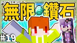Minecraft 苦力怕世界#19 💎所有麥塊玩家的夢想✨ 被鑽石包圍💎 召喚轉蛋抽起來~~【茶杯模組生存】