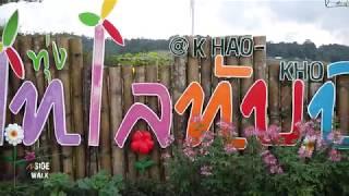 preview picture of video 'กังหันลม ทุ่งเทเลทับบี้ เขาค้อ'