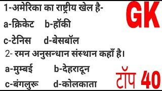 Gk most important questions answers in hindi । gs । super tet 69000 । railway group d । science