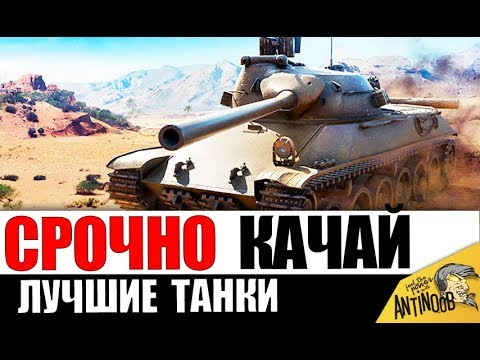 КАКИЕ ТАНКИ КАЧАТЬ ПЕРВЫМИ В World of Tanks