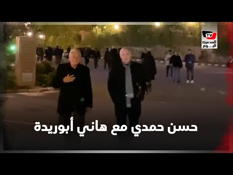 حسن حمدي يظهر برفقة هاني أبوريدة في عزاء عمرو فهمي بمسجد الشرطة