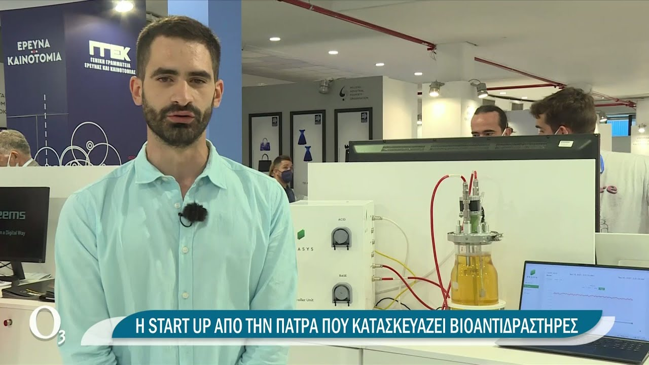 Start up δημιουργεί βιοαντιδραστήρες made in Greece | 29/09/2021 | ΕΡΤ