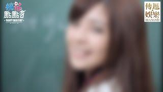 校花點點名 Ep1- 被眾男包圍的超甜美女神 (陽明高中-李玫)