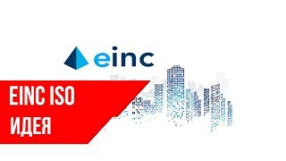 Обзор ICO - EINC | Идея