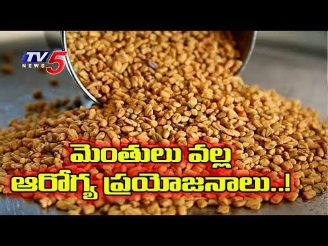 మెంతులు ఆరోగ్య ప్రయోజనాలు..! | Benefits & Medicinal Uses Of Fenugreek (Menthulu) | TV5 News
