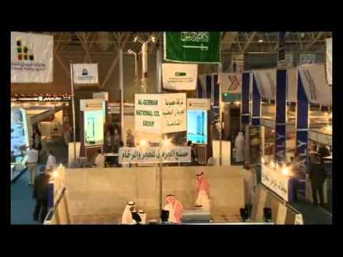 شركة معارض الرياض المحدودة
