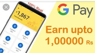 HOW TO EARN ONE LAKH 100,000 RUPEES FROM GOGLE PAY TEZ APP IN ENGLISH