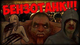 БЕНЗОТАНК!!! (Zombie Andreas #3)