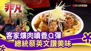 大江屋客家美食館