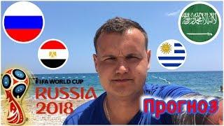 РОССИЯ - САУДОВСКАЯ АРАВИЯ   ПРОГНОЗ НА ЧЕМПИОНАТ МИРА 2018   Ставки на спорт   прогноз на футбол  