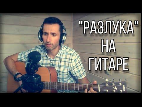 Разлука...песня из х/ф Гардемарины вперёд | на гитаре