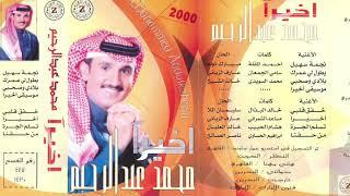 اغاني حصرية محمد عبدالرحيم - نجمة سهيل تحميل MP3