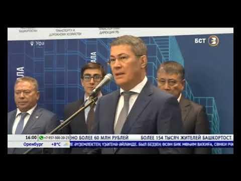 Радий Хабиров принял участие в открытии форумов «УралСтройИндустрия» и «Транспорт Урала»