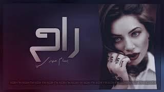 تحميل اغاني راح ???? بسام مهدي???? MP3