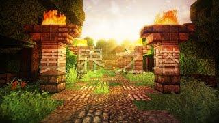 冰峰玩Minecraft『異界之塔』EP.1