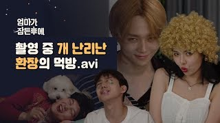 [After Mom falls asleep] Triple H mukbang #Hyuna #Hui #E'dawn
