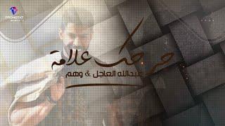 جرحك علامة | عبدالله العاجل - وهم 2021 تحميل MP3