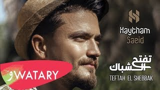 تحميل اغاني Haytham Saeid - Teftah El Shebbak [Lyric Video] (2020) / هيثم سعيد - تفتح الشباك MP3