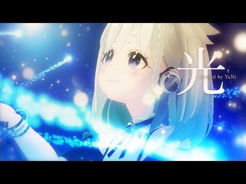 【キングダムハーツ】光 歌ってみた - YuNi【イヤホン推奨】