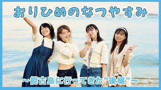 おりひめの夏休み ~能古島に行って来た~【後編】