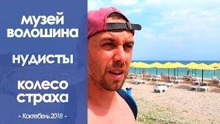 музей ВОЛОШИНА, КОЛЕСО СТРАХА и НУДИСТЫ.  Коктебель 2018