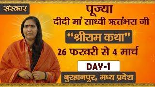 Shri Ram Katha By Didi Maa Sadhvi Ritambhara Ji - 26 February | Burhanpur | Day 1 |