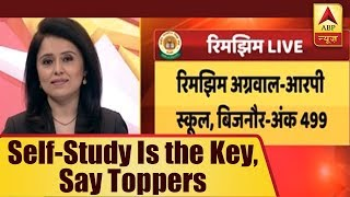 CBSE 10th Result 2018: Self-Study Is the Key, Say Toppers | ABP News