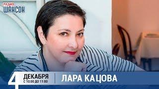 Шеф-повар Лара Кацова в «Звёздном завтраке» на Радио Шансон