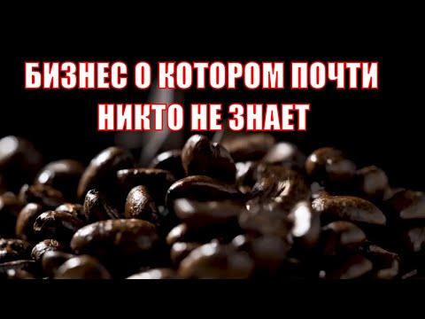 Бизнес о котором запретили говорить! / БИЗНЕС-план мобильной кофейни на колесах с расчетами.