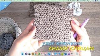 Плотный узор крючком Ева Александрова. Вязание Узоры крючком Схемы узоров Crochet patterns
