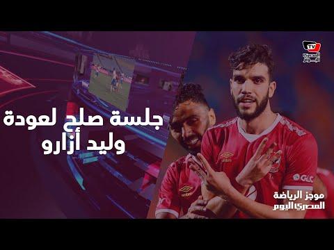 جلسة صلح لعودة وليد أزارو.. والأهلي يرفض الاستغناء عن صالح جمعة