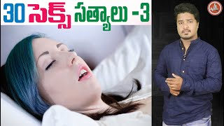 30 Interesting Facts About LOVE Making   Part 3  Unknown Facts about Love Making Vikram Aditya EP#79