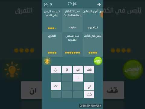 حل فطحل العرب 85 смотреть онлайн на Hahlife