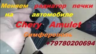 Замена печки автомобиля Chery Amulet +79780200694 Крым Симферополь