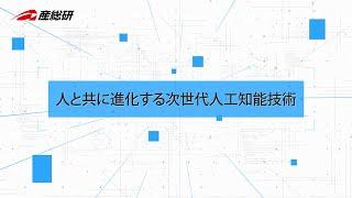 人と共に進化する次世代人工知能技術の動画へ