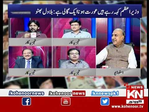 Sajjid Mir Ke Sath 25 April 2019 | Kohenoor News Pakistan