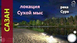 Русская рыбалка 4 - река Сура - Сазан на глубокой яме