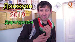 Донжуан - Дарсгурезон 2019