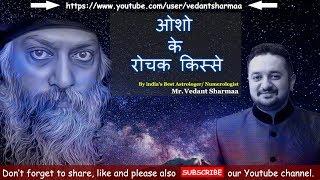 Interesting tales of Osho Hindi Speech Meditation Pravachan English Video