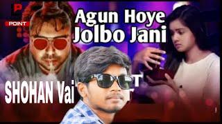  Agun Hoye Jolbo Jani new Apurba 