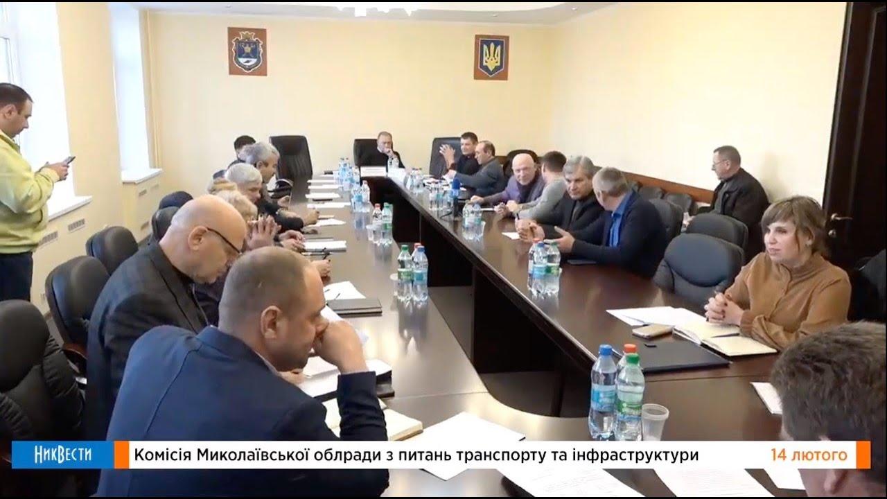 Комиссия облсовета по транспорту и инфраструктуре