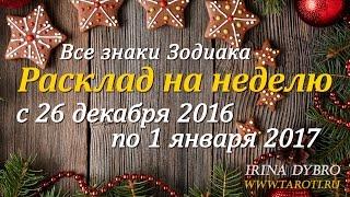 Гороскоп Таро для всех знаков Зодиака на неделю c 25 декабря 2016 по 1 января 2017
