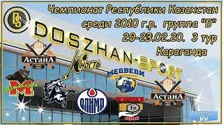 21.02.20.  12.30. ХК Горняк 10 - ХК Астана-3 10