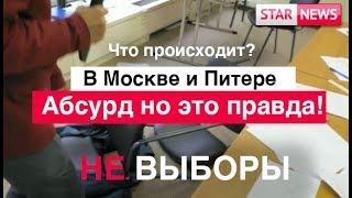 Беспредел В Москве и Питере что происходит? ! Новости Россия 2019