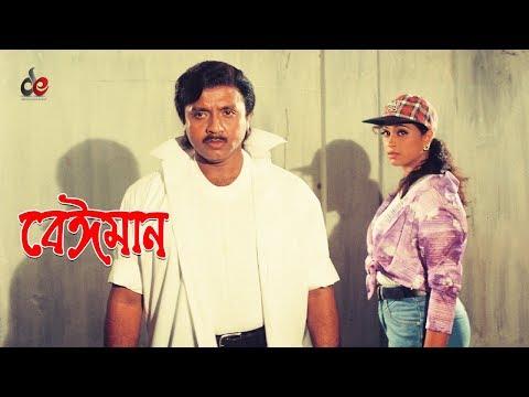 Beiman | Movie Scene | Rubel | Popy | Humayun Faridi