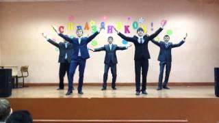 Танец Четких Пацанов