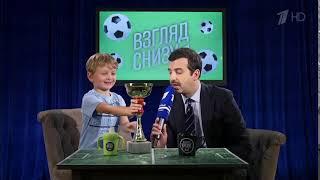 Взгляд Снизу. Что футболисты пьют из кубка?